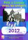 2017 Aff PeleLisieux 8cm avec dates