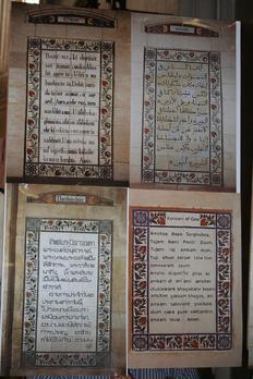 Panneaux Notre Père (128)
